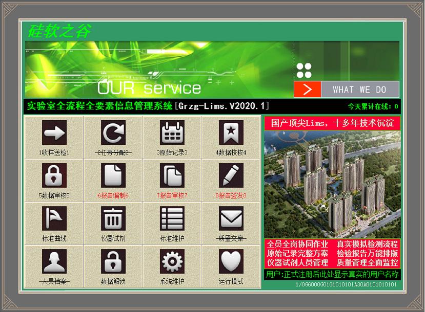 全流程全要素实验室信息管理系统截图4