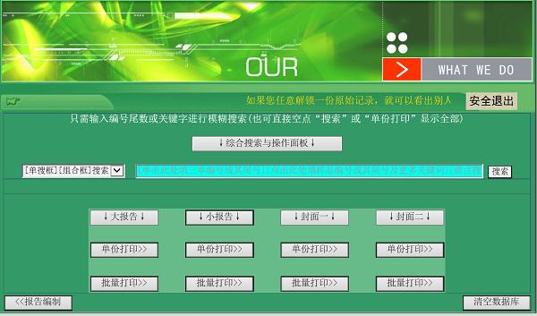 实验室全流程全要素信息管理系统截图2