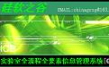 质量技术监督质检实验室信息管理系统段首LOGO