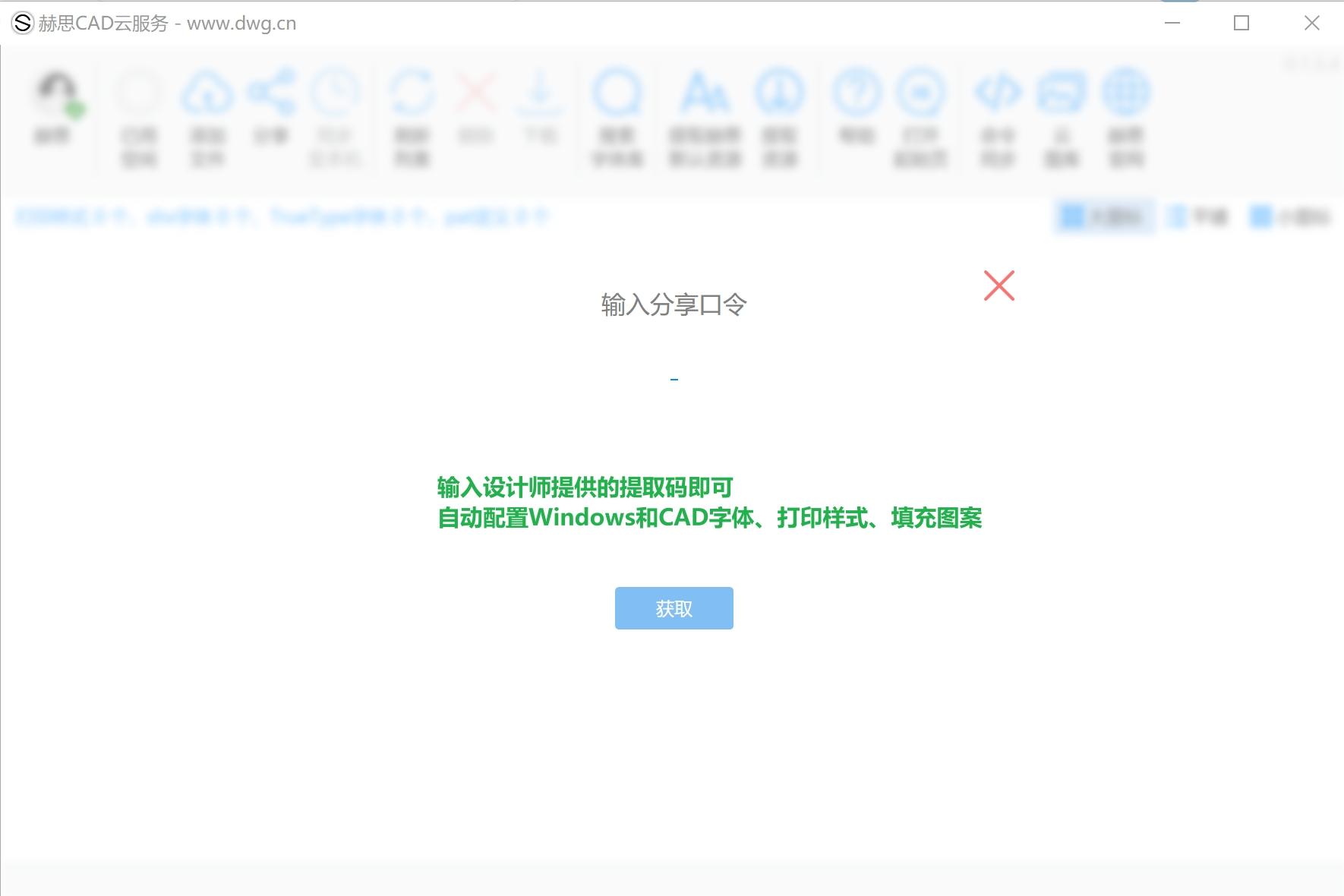 赫思CAD字体打印样式填充图案云服务截图