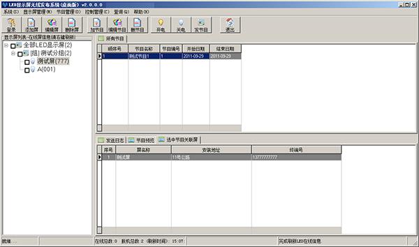 江南LED显示屏无线发布系统(桌面版)截图1