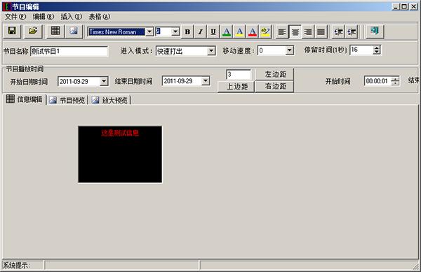 江南LED显示屏无线发布系统(桌面版)截图2