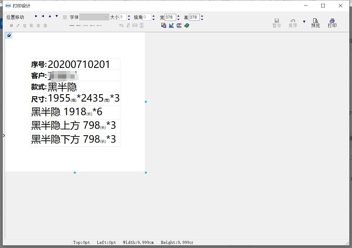 一简移门门业算单管理系统截图3