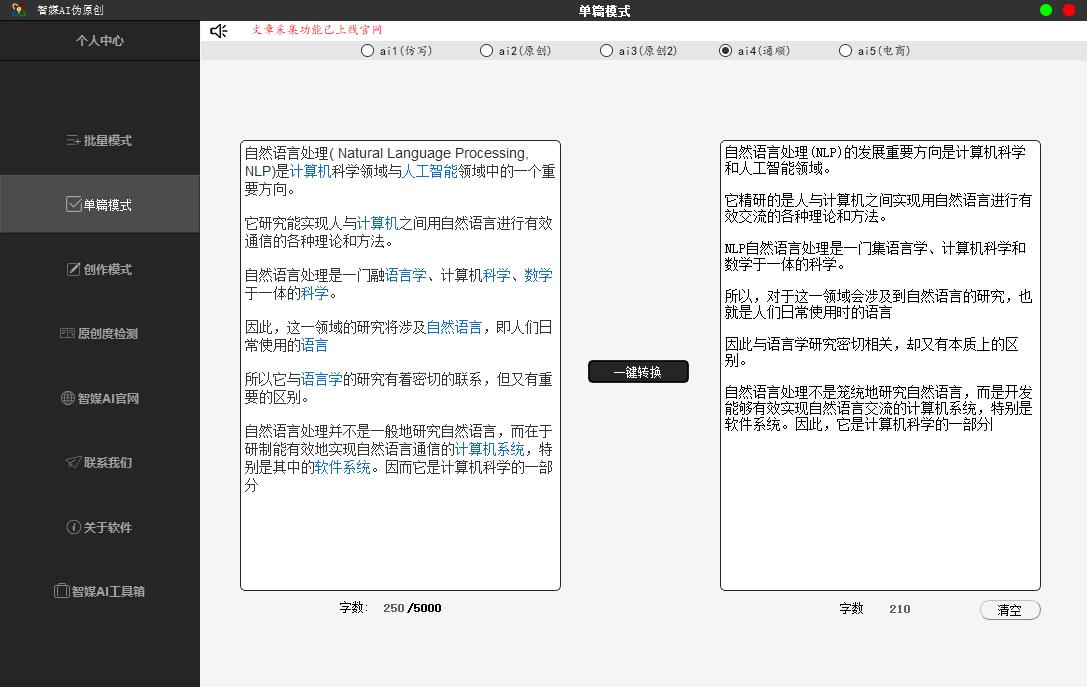 智媒ai伪原创工具:洗稿软件平台截图