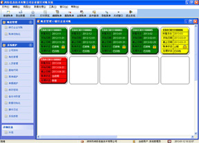 银企对账系统截图