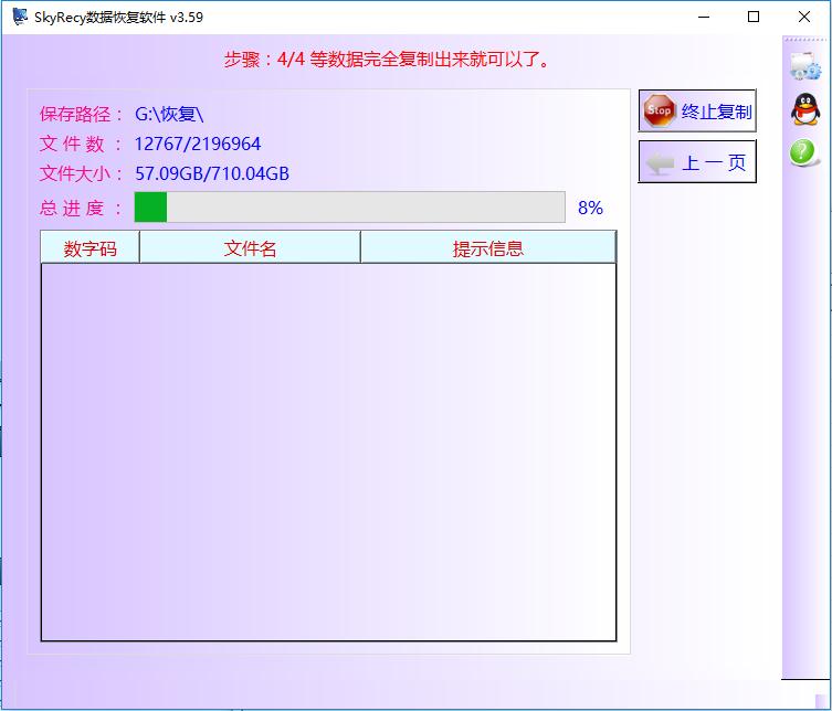 SkyRecy数据恢复软件