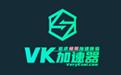 VeryKuai VK加速器