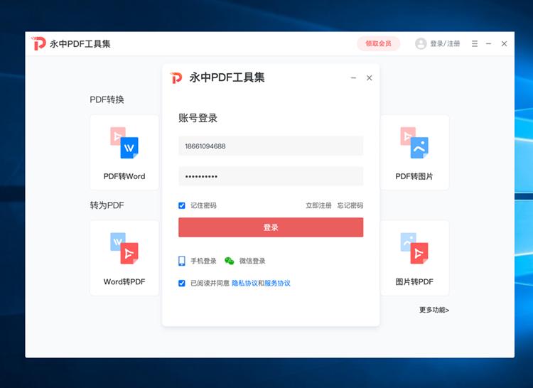 永中PDF工具集截图4