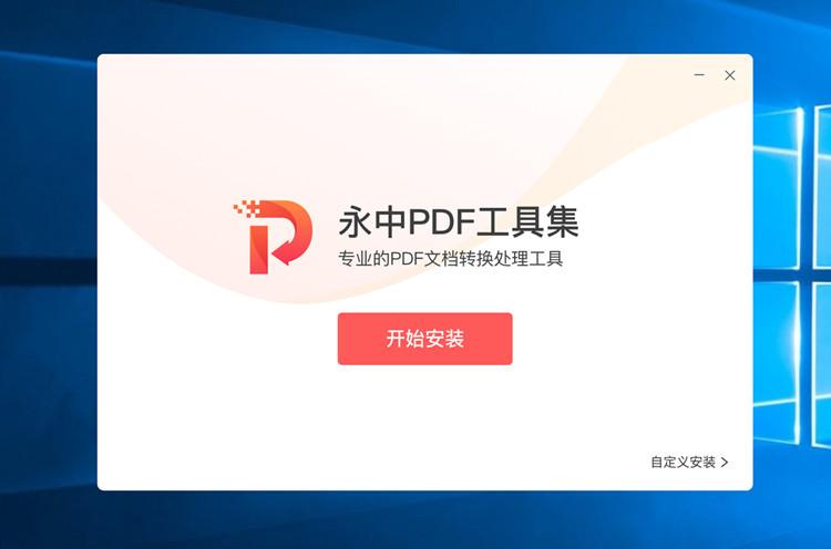 永中PDF工具集截图