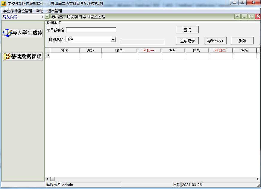 学校考场座位编排软件截图3