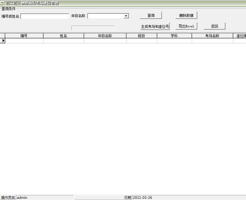 学校考场座位编排软件截图