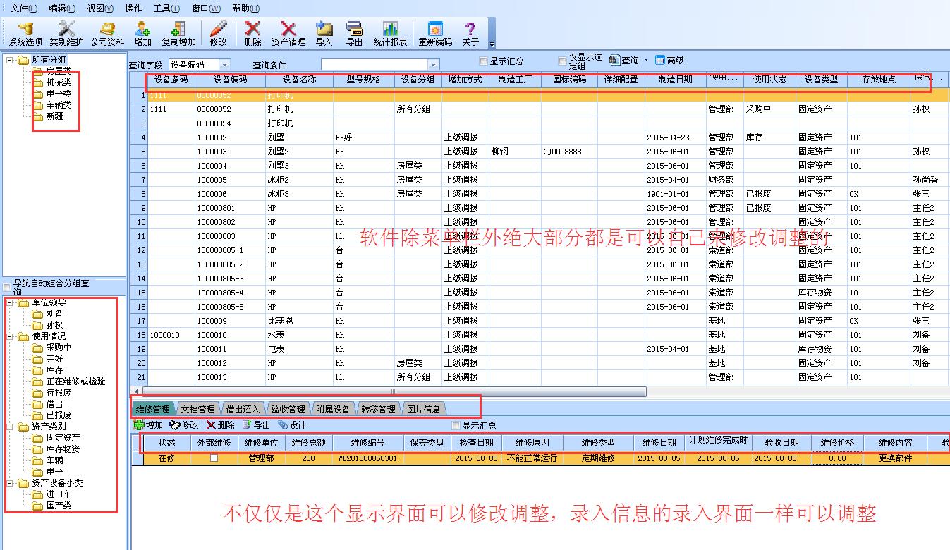 超易工业设备管理软件截图2