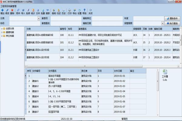 创奇工程项目档案管理系统截图1