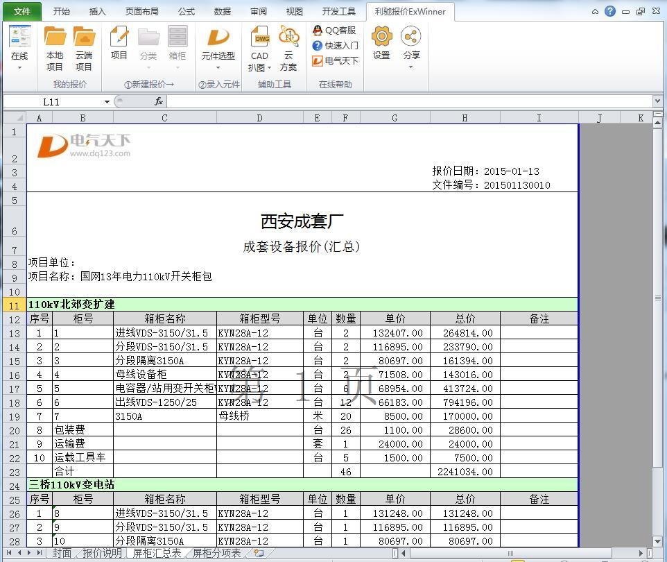 ExWinner成套报价软件截图3