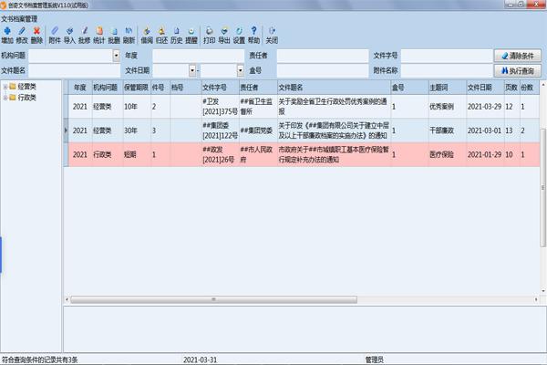创奇文书档案管理系统截图1