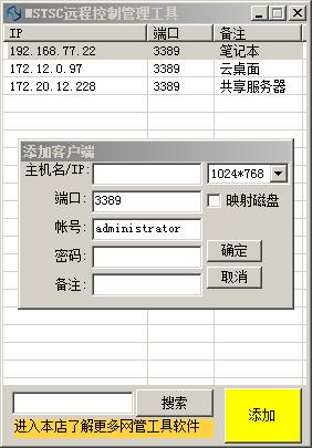 MSTSC远程控制管理工具