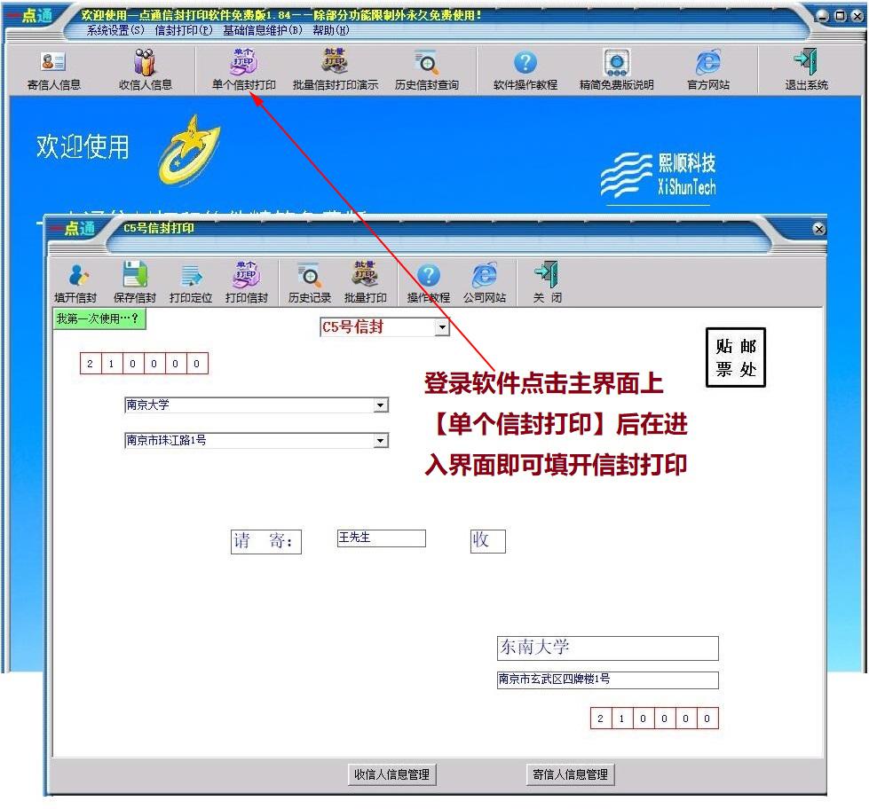 一点通信封打印软件截图