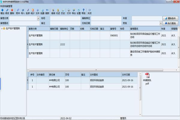 创奇科技档案管理系统