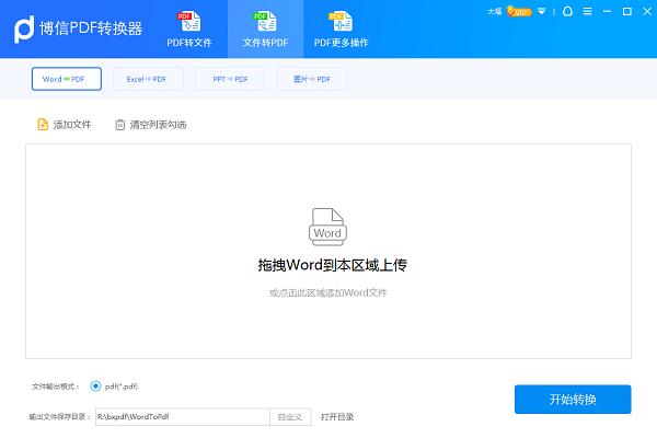 博信PDF转换器