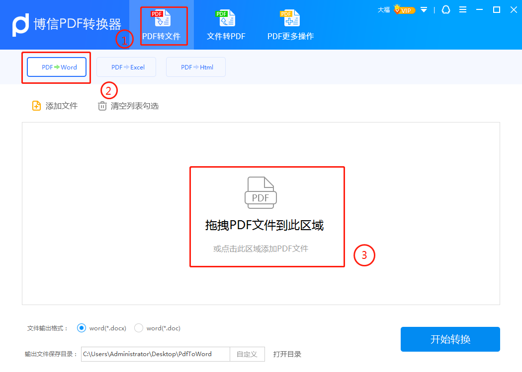 博信PDF转换器截图