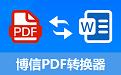 博信PDF转换器段首LOGO