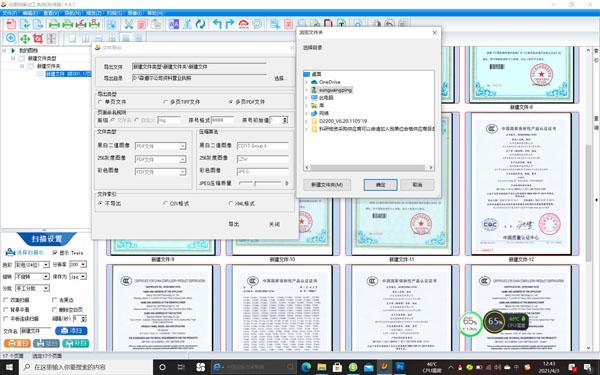 焱图档案加工系统