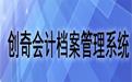 创奇会计档案管理系统段首LOGO
