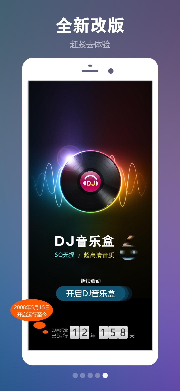 DJ音乐盒  For Android截图4