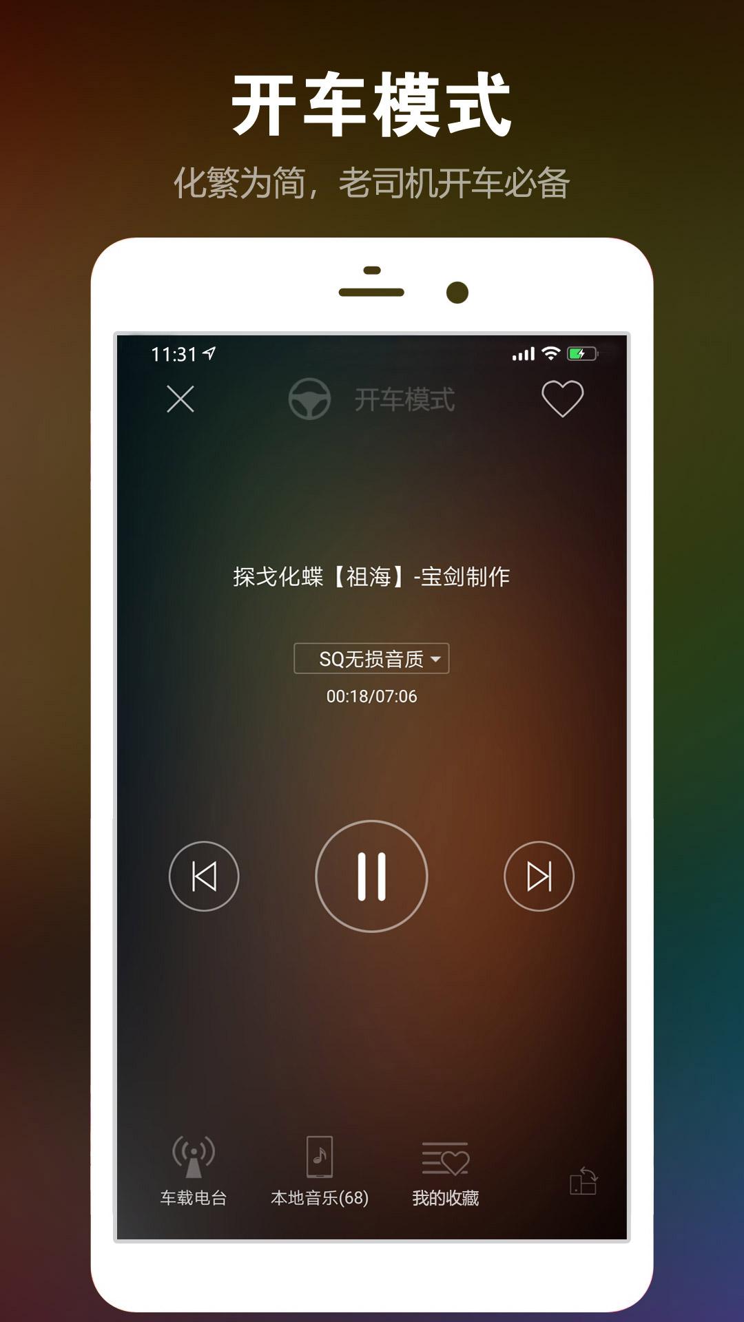 DJ音乐盒  iPhone截图2
