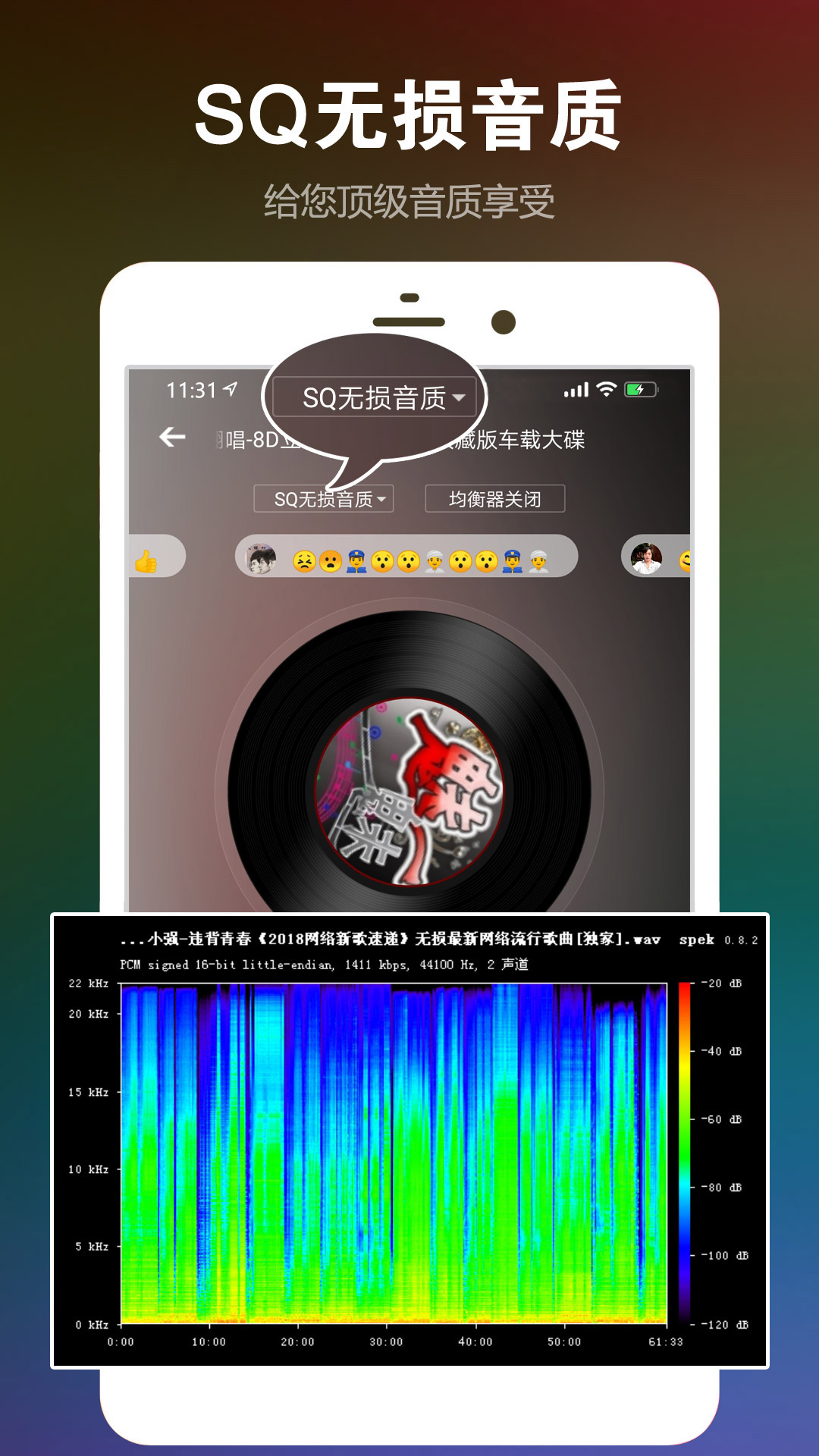 DJ音乐盒  iPhone截图3