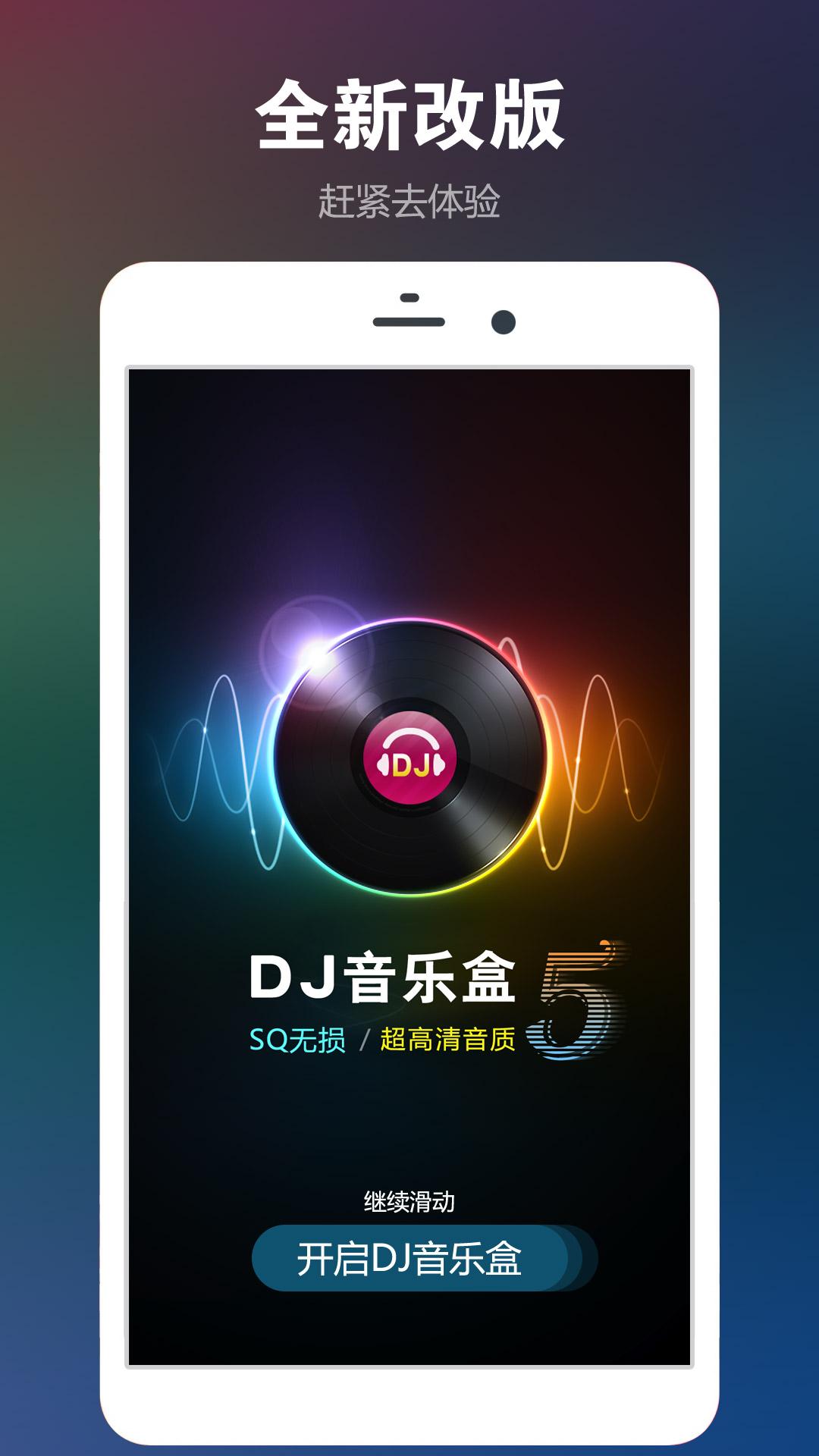 DJ音乐盒  iPhone截图4