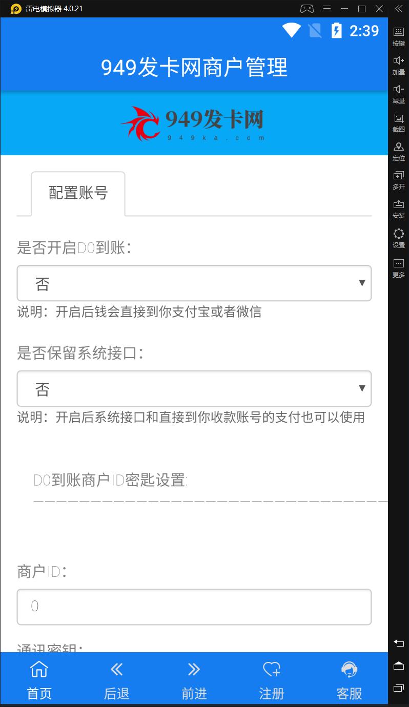 949发卡网商户管理工具截图