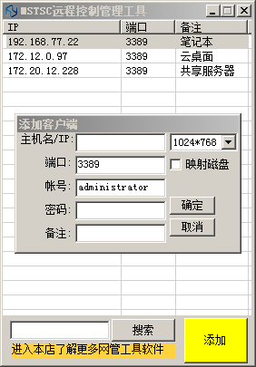 MSTSC远程控制管理工具截图