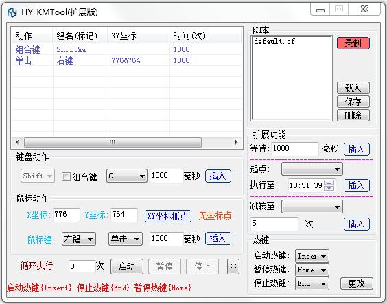 HY_KMTool模拟自动按键软件截图
