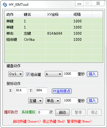 HY_KMTool模拟自动按键软件截图1