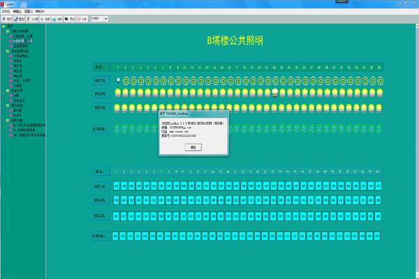 绿色免费 Tansen组态软件(modbus_rut协议)截图2