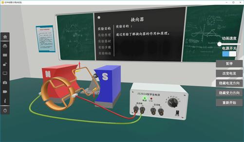 矩道初中物理VR 3D虚拟仿真实验室(演示版)截图4