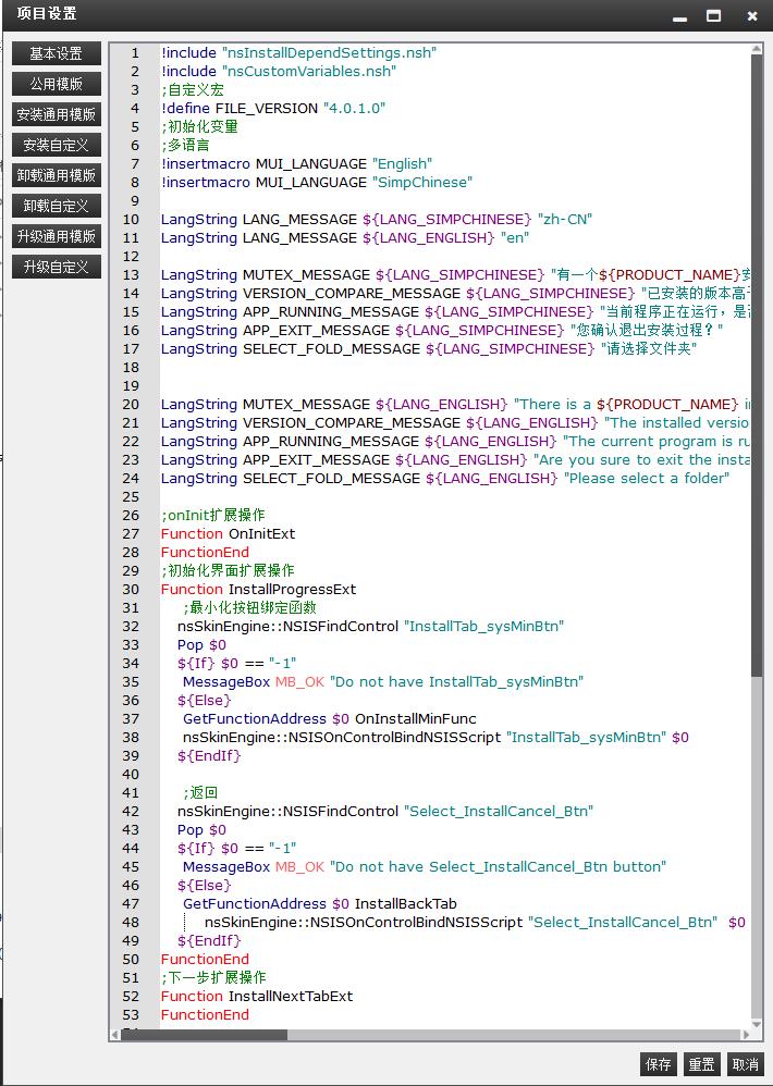 NSetup 一键自动升级安装包制作截图