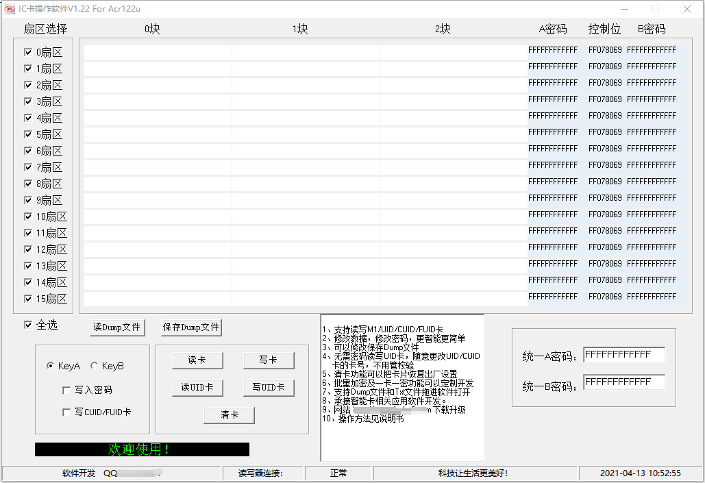 IC卡操作软件截图