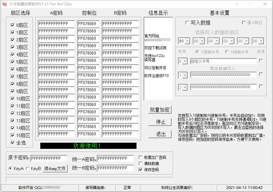 IC卡批量加密软件