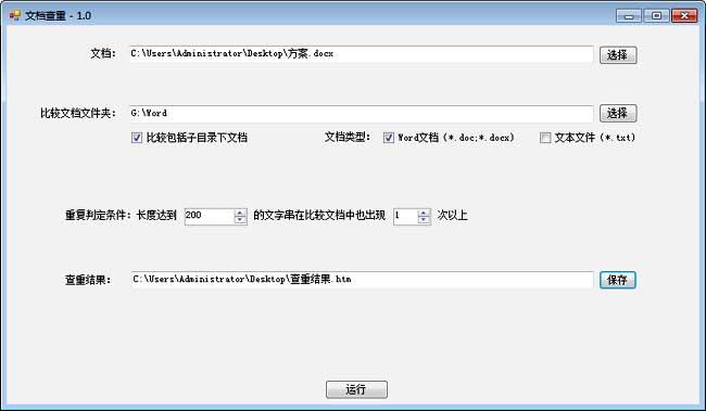 文档查重工具截图1