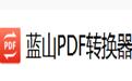 蓝山PDF转换器段首LOGO