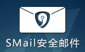 SMail安全邮件段首LOGO