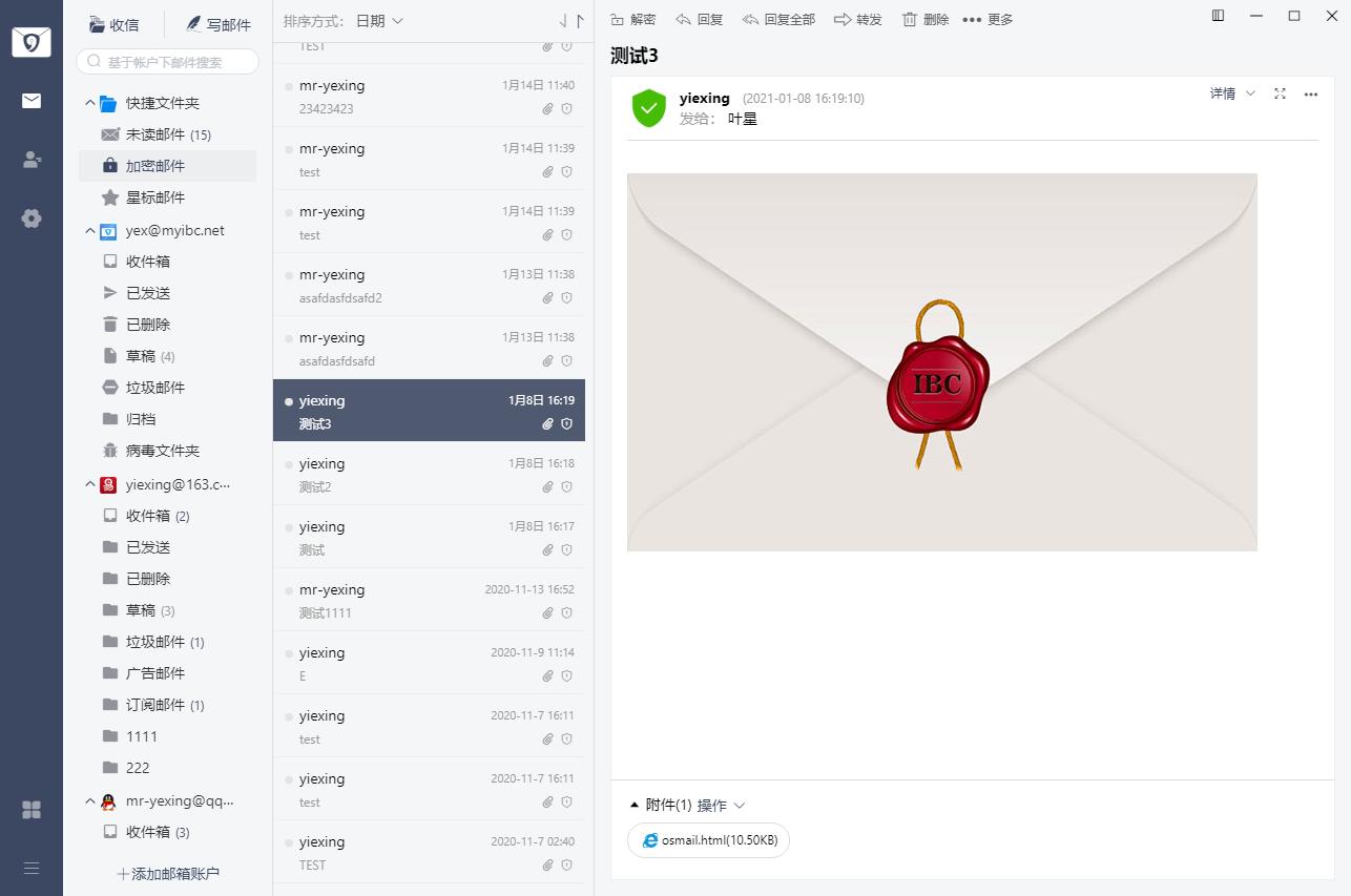 SMail安全邮件截图1