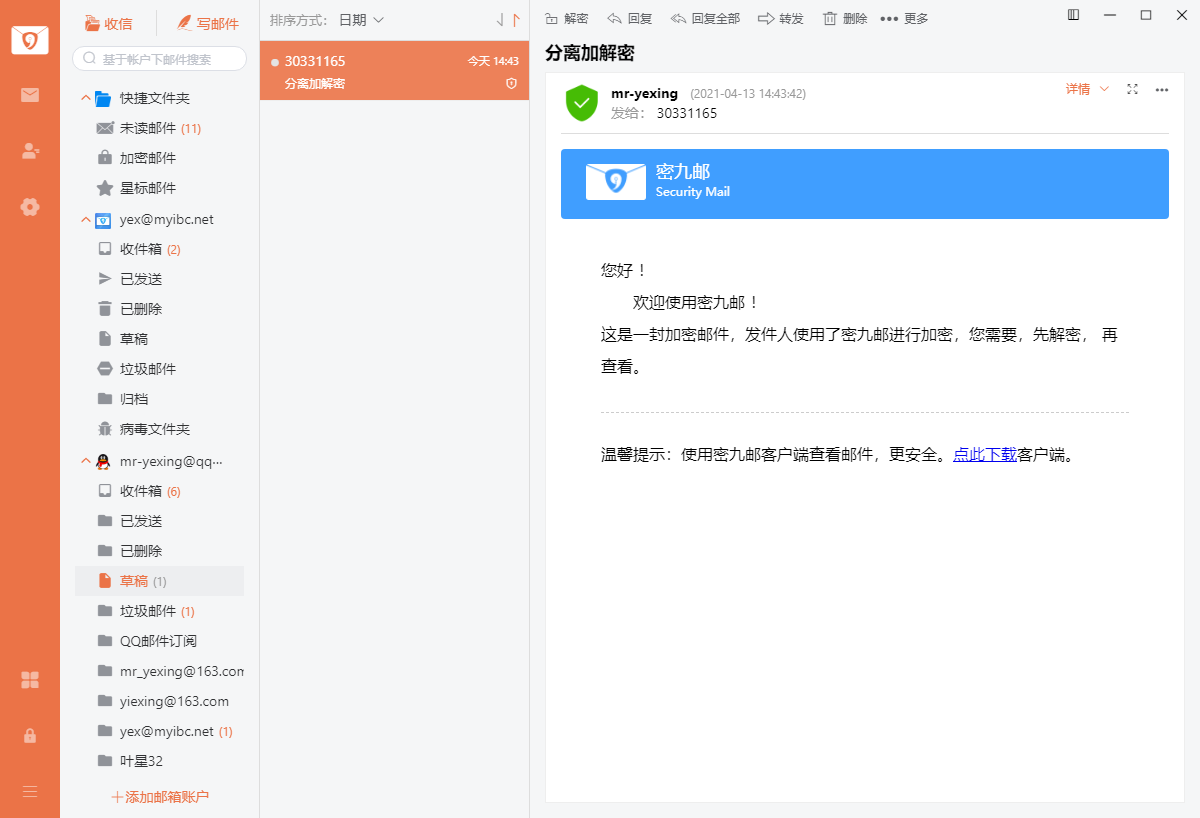 SMail安全邮件截图4