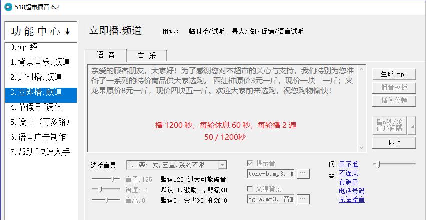 518超市播音软件(语音广播)
