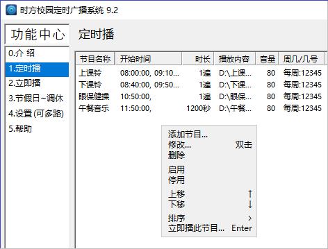 时方校园定时广播系统(打铃软件)截图1