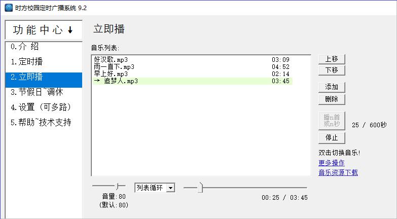 时方校园定时广播系统(打铃软件)截图2