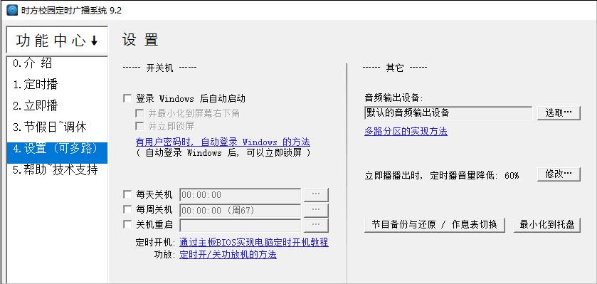 时方校园定时广播系统(打铃软件)截图4