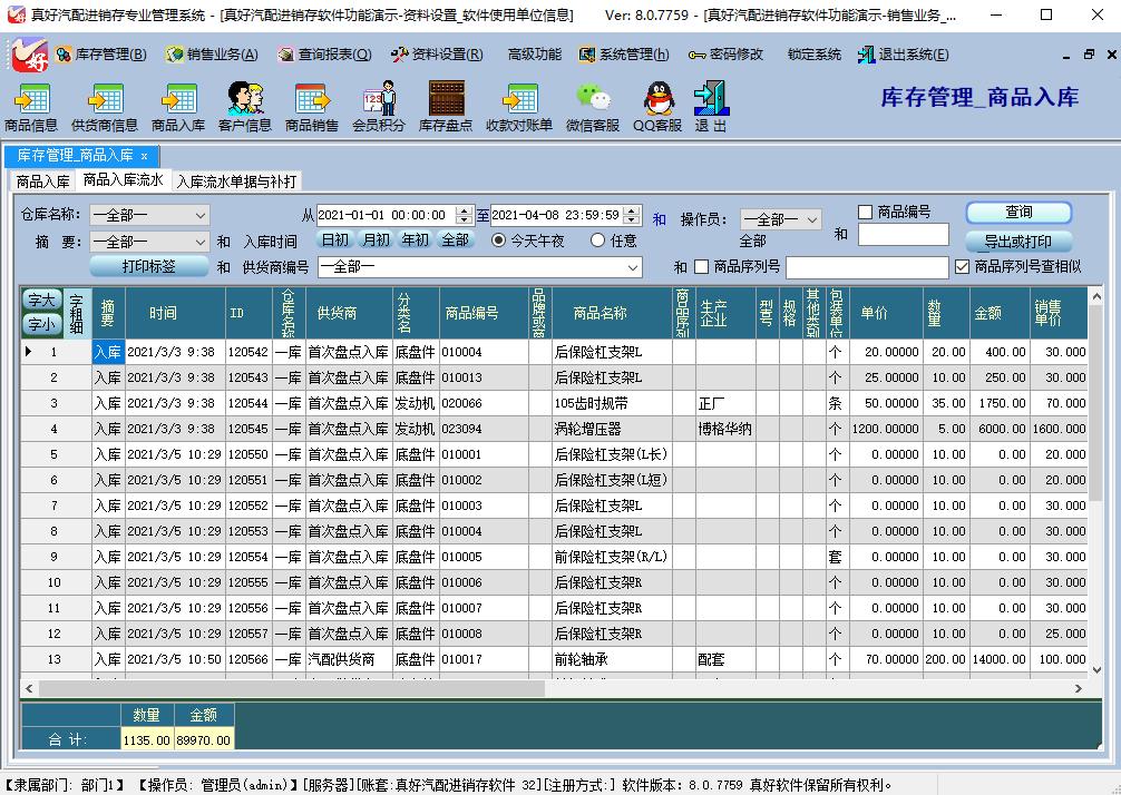 真好_通用进销存专业管理系统截图6